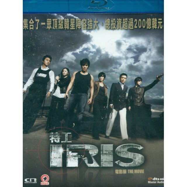 Iris [The Movie]