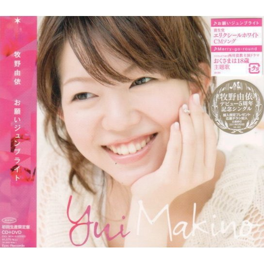 Onegai Junbright [CD+DVD Limited Edition]
