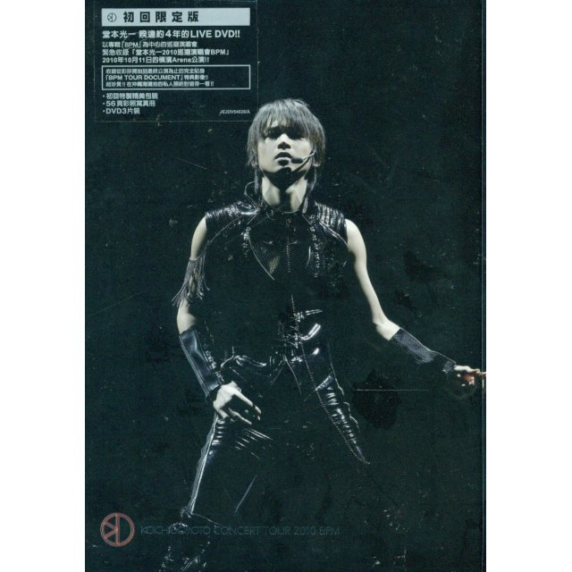 Koichi Domoto Concert Tour 2010 BPM [First Press Limited Edition 3DVD]
