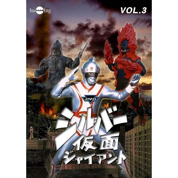 Silver Kamen / The Silver Mask Vol.3