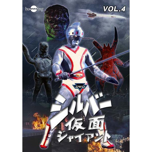 Silver Kamen / The Silver Mask Vol.4
