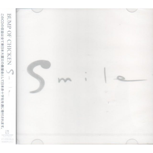 Smile [CD+DVD Limited Pressing]