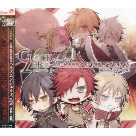 Clock Zero Shuen No Ichibyo Drama CD