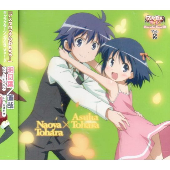 Astarotte No Omocha Character Song CD Vol.2 Asuha / Naoya