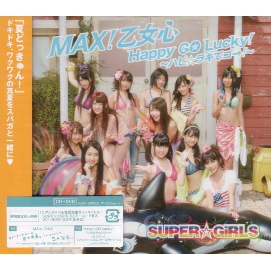Max Otomegokoro / Happy Go Lucky - Hapilaki De Go [CD+DVD Type A]
