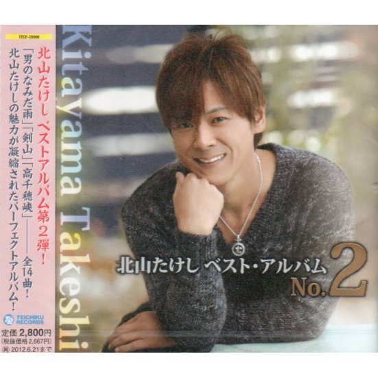 Kitayama Takeshi Best Album No.2