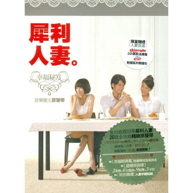 The Fierce Wife Original Soundtrack