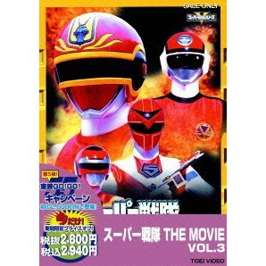Super Sentai The Movie Vol.3 [Limited Pressing]