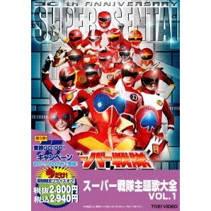 Super Sentai Theme Song Collection Vol.1 [Limited Pressing]