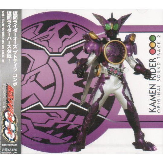 Kamen Rider Ooo Original Soundtrack 2