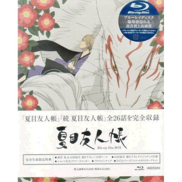 Natsume Yujin Cho Blu-ray Disc Box [Limited Edition]