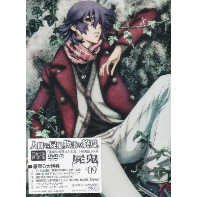 Shiki Vol.9 [DVD+CD Limited Edition]