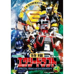 Tokusou Exceedraft Vol.5