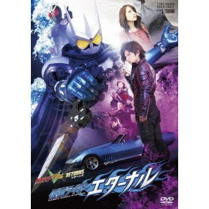 V Cinema Kamen Rider Double W Returns Kamen Rider Eternal