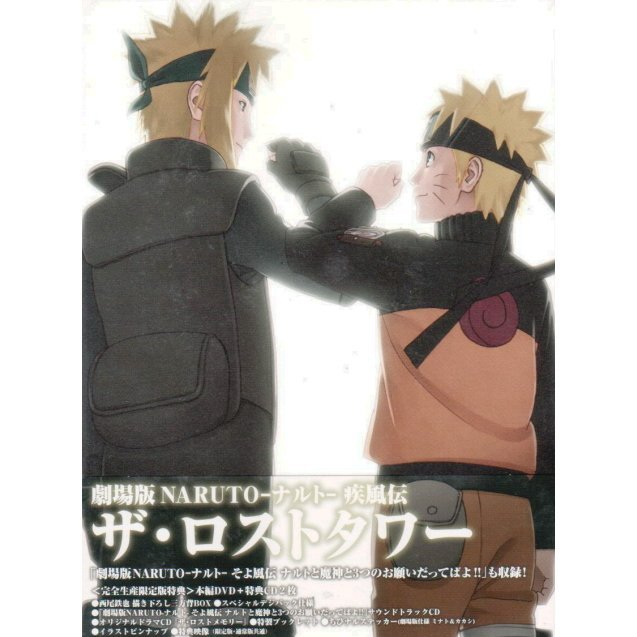 Naruto Shippuden The Movie: The Lost Tower [DVD+2CD Limited Edition]