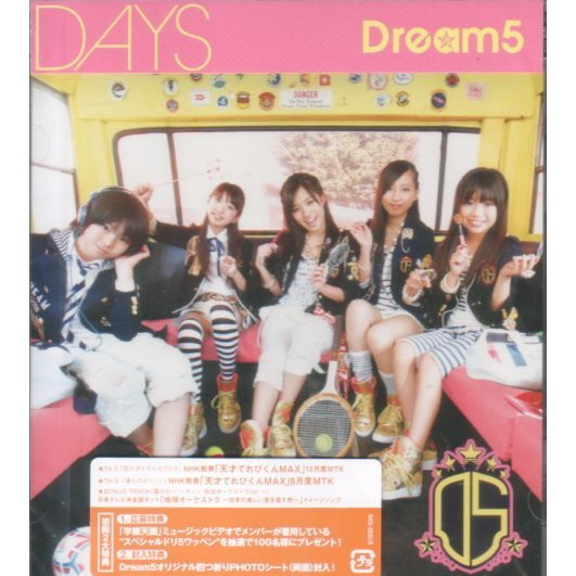 Days [CD+DVD Limited Edition]