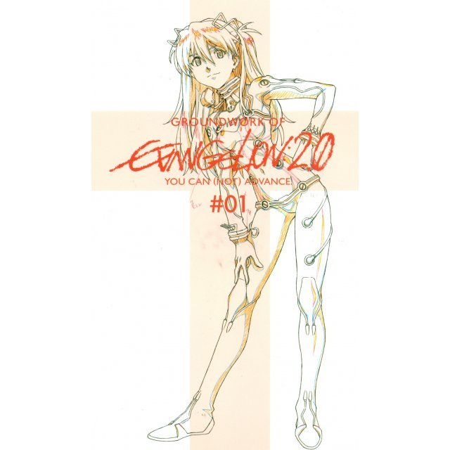 Gainax: Groundwork of Evangelion 2.0 You Can (not) Advance Collection 1