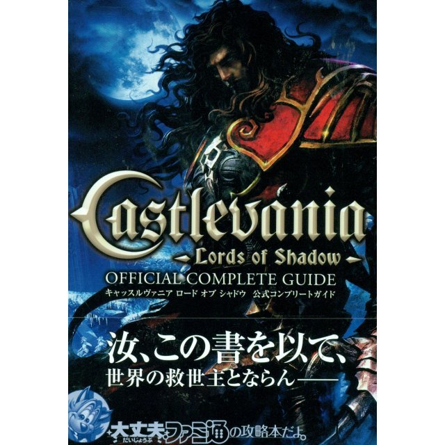 Castlevania: Lords of Shadow Complete Guide