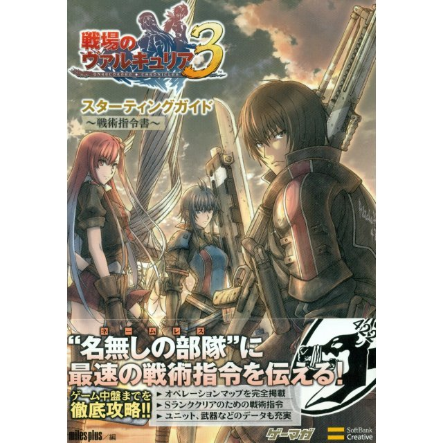 Valkyria Chronicles 3 Starting Guide