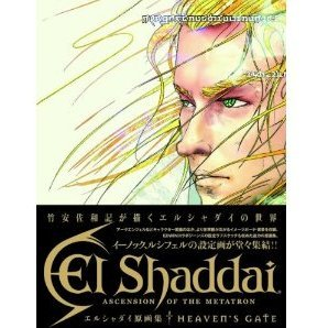 El Shaddai: Ascension of the Metatron Art Book Heaven's Gate
