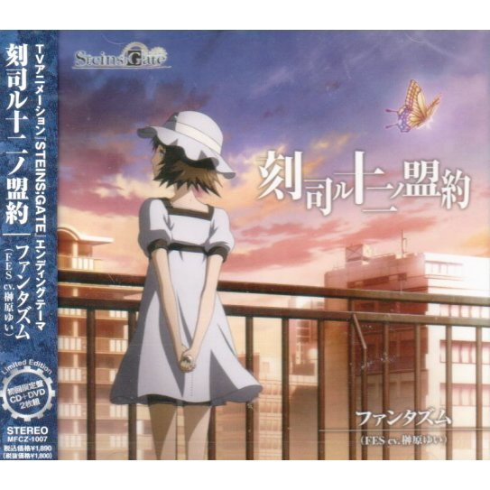 Tokitsukasadoru Juni No Meyaku (Steins; Gate Outro Theme) [CD+DVD Limited Edition]