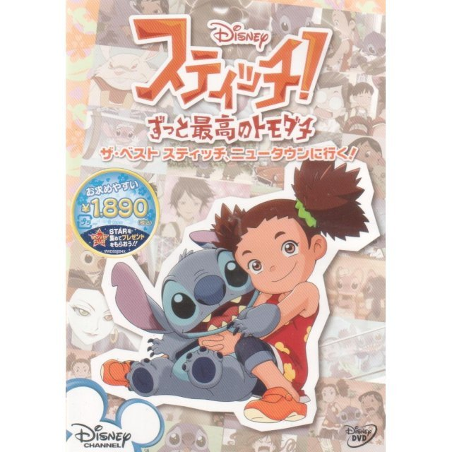 Stitch! - Best Friends Forever - The Best Stitch! New Town Ni Iku!