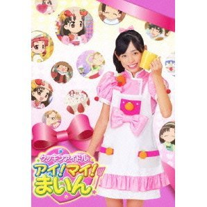 Cookin Idol I! My! Main! DVD Box 5