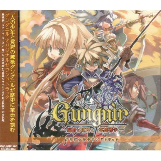 Gungnir - Maso No Gunshin To Eiyu Senso Original Soundtrack