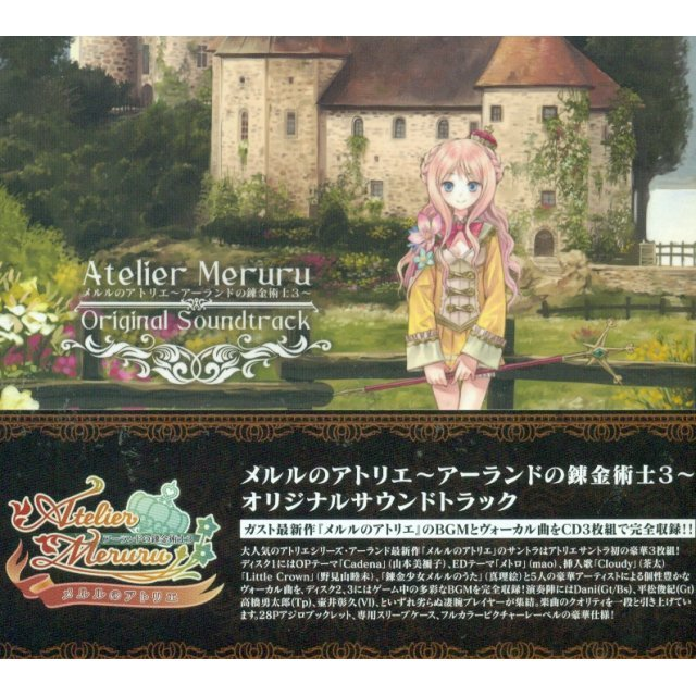 Merle Atelier 3 - The Alchemist Of Arland Original Soundtrack