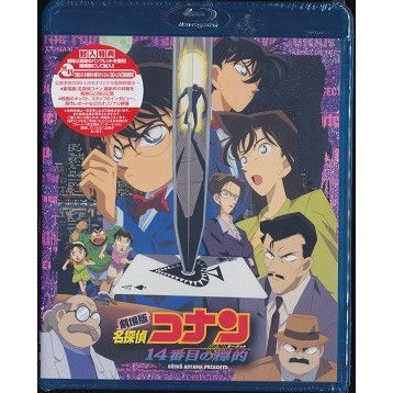 Case Closed / Detective Conan: The Fourteenth Target