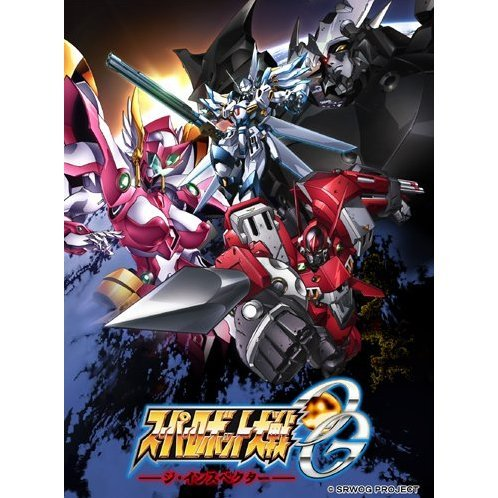 Super Robot Wars Original Generation: The Inspector / Super Robot Taisen OG: The Inspector 1