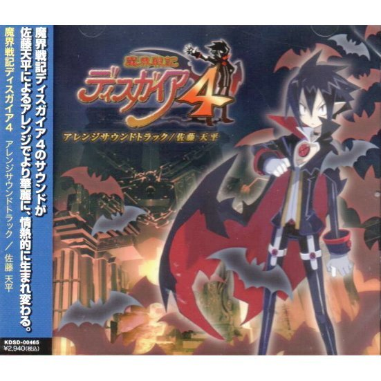 Disgaea 4: A Promise Unforgotten Arrange Soundtrack