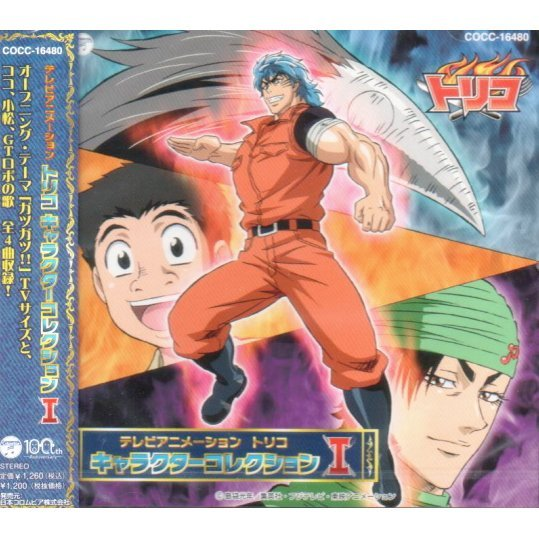 Toriko Character Song CD 1