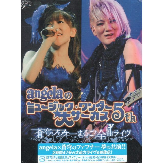 Angela No Music Wonder Dai Circus 5th - Fafner In The Azure Marugoto Zenkyoku Live! [Limited Edition]