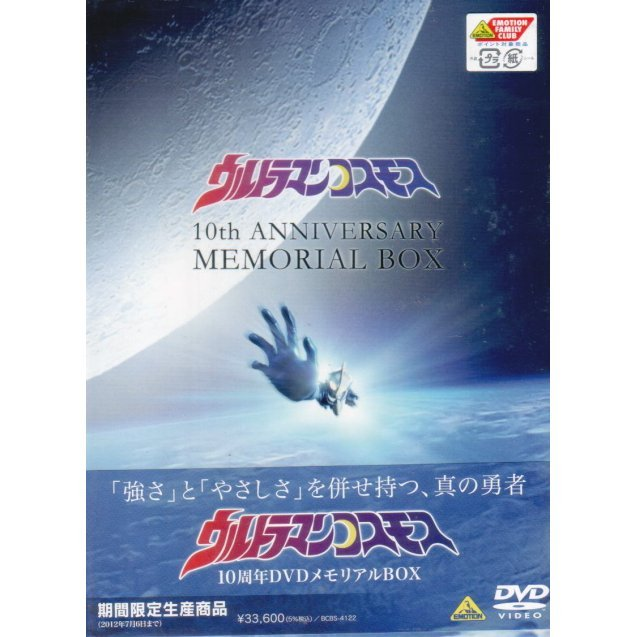 Ultraman Cosmos 10 Shunen Kinen Memorial Box [Limited Pressing]