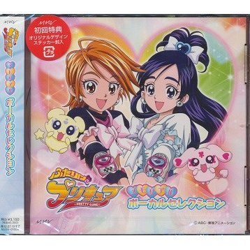 Futari Wa Precure Vocal Best