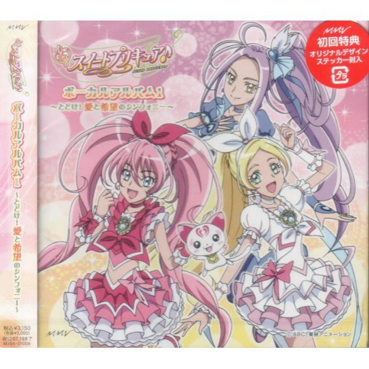 Suite Precure Vocal Album 1