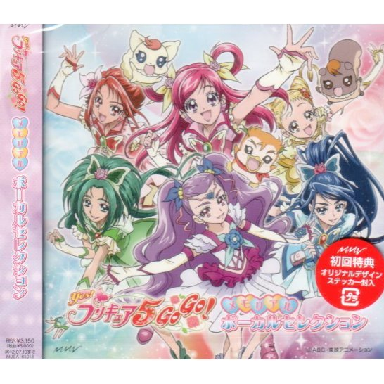 Yes! Precure 5 Go Go! Vocal Best