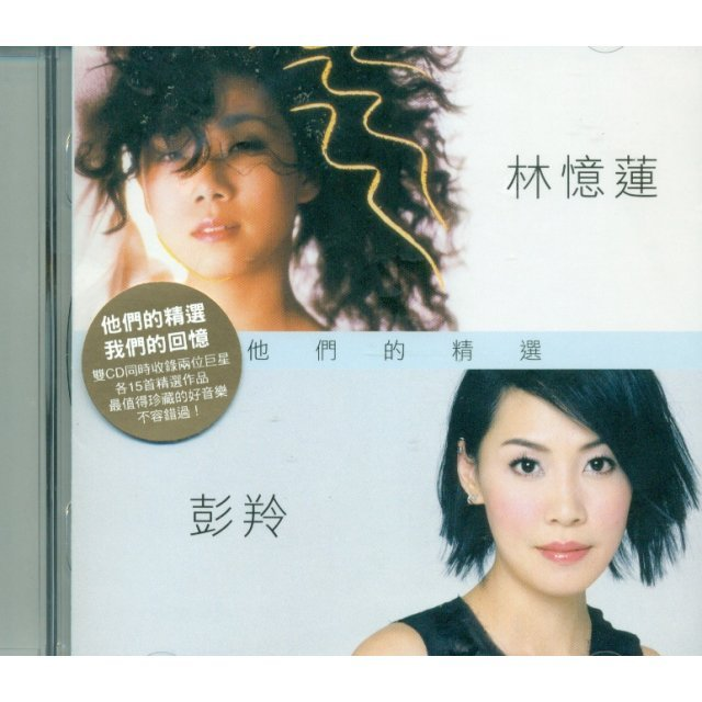 Their Collections - Sandy Lam & Cass Phang [2CD]