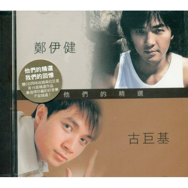 Their Collections - Ekin Cheng & Leo Ku [2CD]
