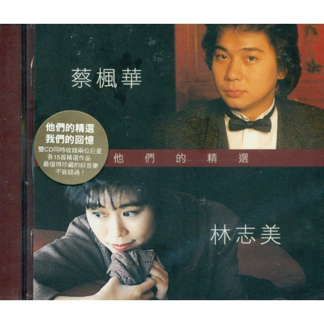 Their Collections - Kenneth Choi & Samantha Lam [2CD]