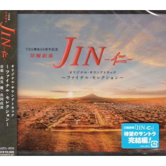 Jin Original Soundtrack - Final Selection