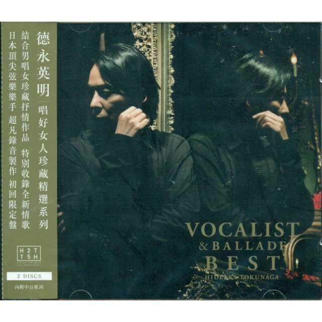 Vocalist & Ballade Best [Limited Edition 2CD]