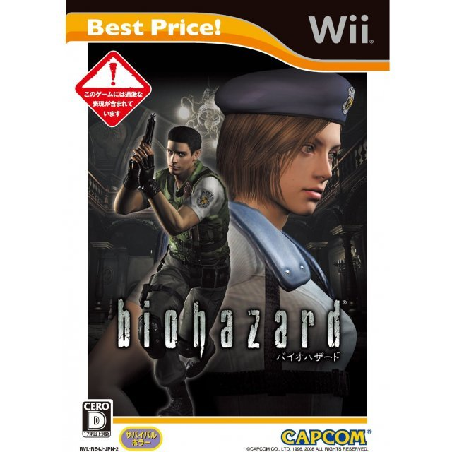 Biohazard (Best Price!)