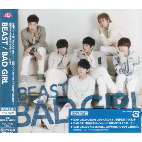 Bad Girl [CD+DVD Limited Edition Jacket Type C]