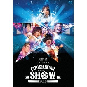 Choshinsei / Supernova Live Movie - Choshinsei Show 2010