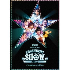 Choshinsei / Supernova Live Movie - Choshinsei Show 2010 Premium Edition [Limited Edition]