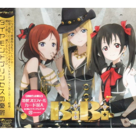 Love Live! Unit Kikaku Single Vol.2 Diamond Princess No Yuutsu