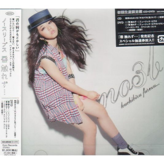Kuchibiru Furezu - Minegishi Feature Ver. [CD+DVD Limited Edition Type C]