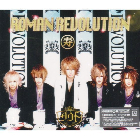 Roman Revolution [CD+DVD Limited Edition Type A]